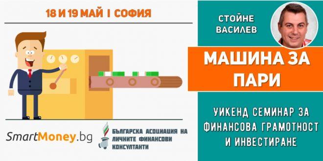 """Семинар """"Машина за пари"""" на 18 и 19 май 2019 в София"""
