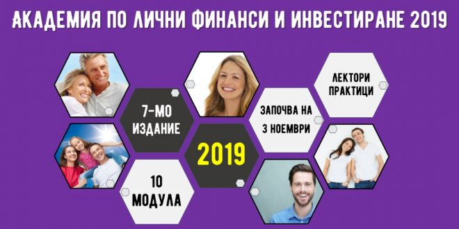 Запиши се за Академия по лични финанси и инвестиране 2019