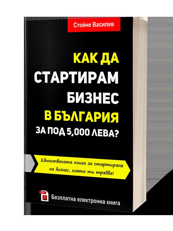 Книгите на Стойне